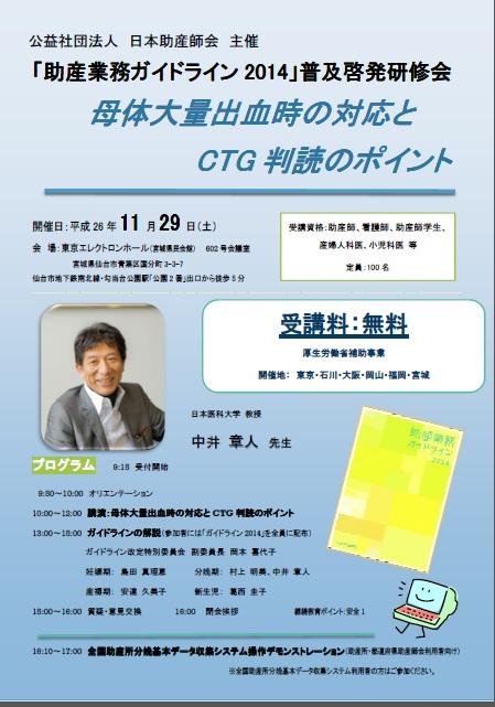 20141129ガイドライン研修