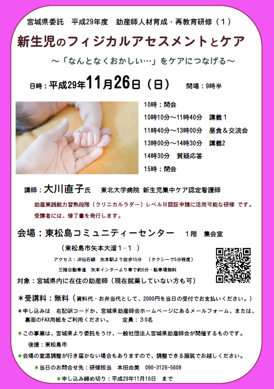 11月26日東松島研修会