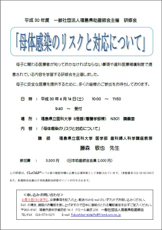 福島研修会